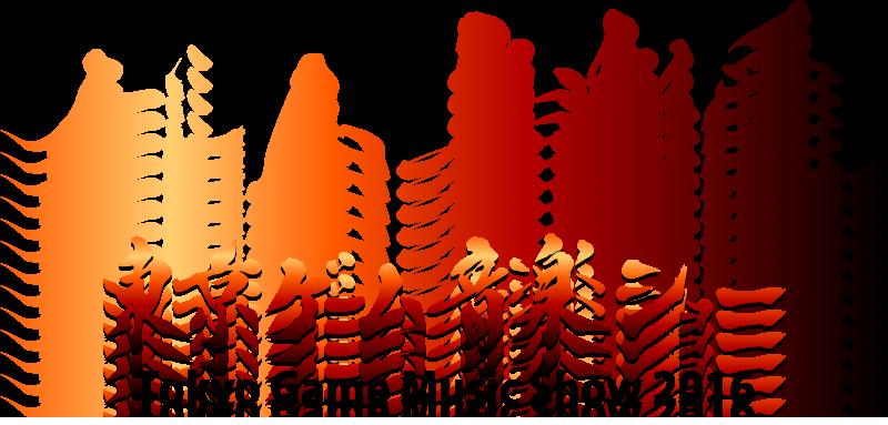 [ゲーム音楽愛] 東京ゲーム音楽ショー2016