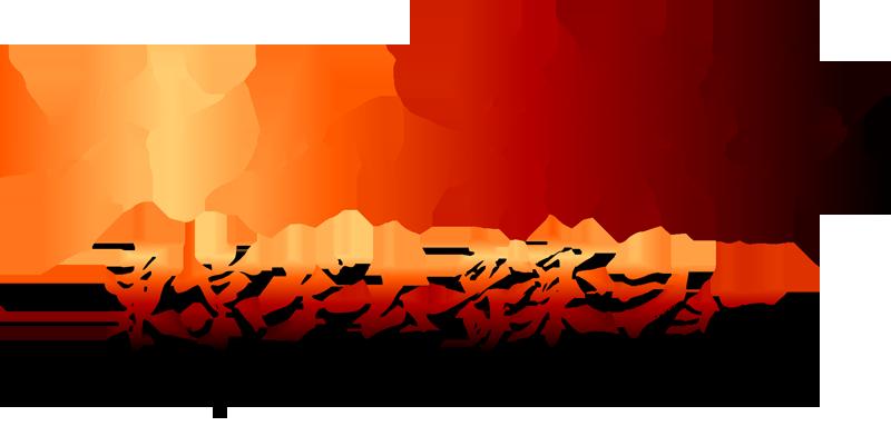 [ゲーム音楽愛] 東京ゲーム音楽ショー2017
